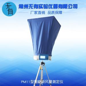 PM11 智能新风量测定仪