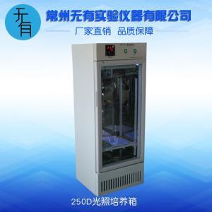 250D 光照培養箱
