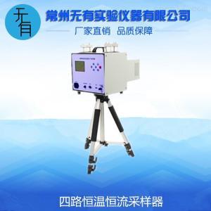 WYT-4A 四路恒温恒流采样器