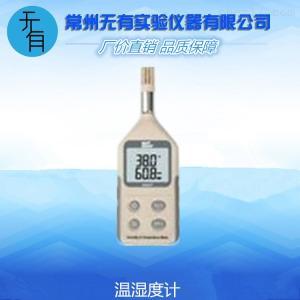 AR837 溫濕度計
