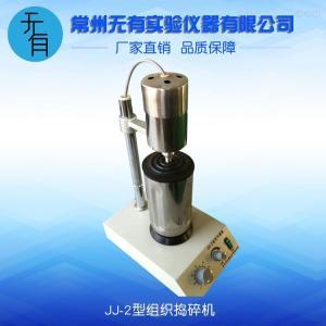 JJ-2 組織勻漿機