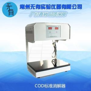 WY-102 COD标准消解器