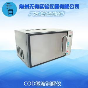 WY-101W COD微波消解仪