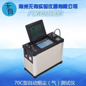 70C 自动烟尘(气)测试仪
