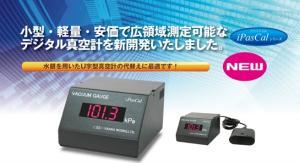 AVP-202N 壓力計日本岡野OKANO真空測試器