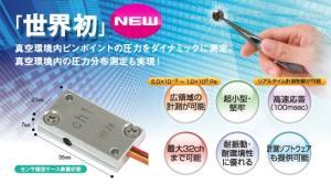 VCN-300 壓力計日本岡野OKANO真空測試器