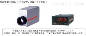 KW-BA系列 日本kawaso川惣電機放射溫度計KW-BA系列