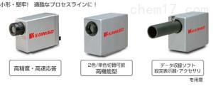 KW-SA系列 日本kawaso川惣電機放射温度计KW-SA系列