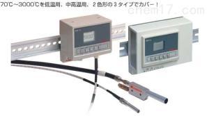 KW-CA系列 日本kawaso川惣電機放射溫度計KW-CA系列