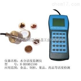 H-BD5ms2100 sMS 手持式水分活度测定仪/水份活度检测仪
