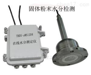 TBD5-sMS1204 固体粉末在线水分测定仪