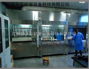 LUMI-TFG1276 四川绵阳实验室不锈钢通风柜生产厂家