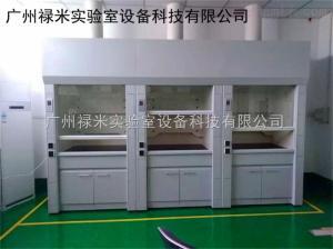 LUMI-TFG1456 湖南湘潭实验室全钢通风柜生产厂家