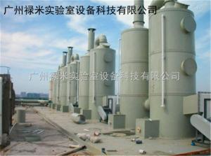 LUMI-HB698 河北实验室废气处理设备,环保喷淋塔厂家