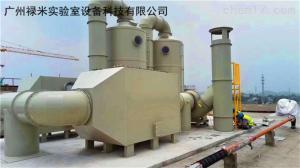 LUMI-SYS1222D 定制实验室pp废气处理装置系统