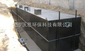 长沙地埋式(一体化废水处理设备)