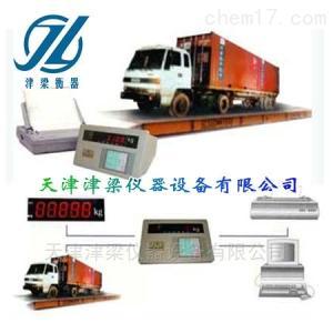 SCS 100吨数字式电子汽车秤/汽车衡/电子称衡器