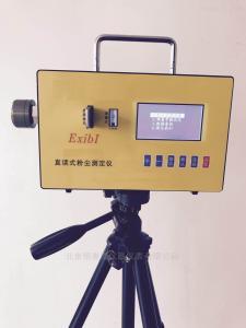 HAD-CCHZ1000 读式粉尘测定仪\