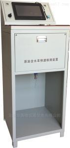 HAD-SH6K 原油含水率快速检测装置