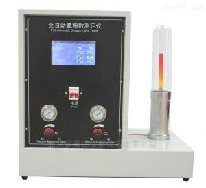 HAD-JF5 智能化全自动触摸屏控制氧指数测定仪