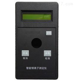 BSH/CM-04-26 银离子水质测定仪