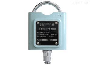 HAD-KGT8 机电设备开停传感器型号:HAD-KGT8