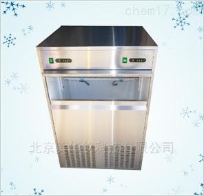MHY-29249 颗粒子弹头制冰机