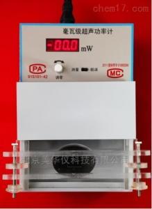 MHY-28062 毫瓦级超声功率计