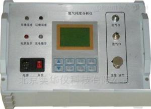 MHY-26595 氢气纯度分析仪