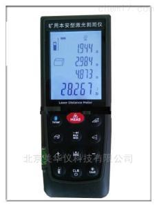 MHY-25979 矿用本安型激光测距仪