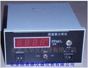 MHY-25899 微量氧分析儀
