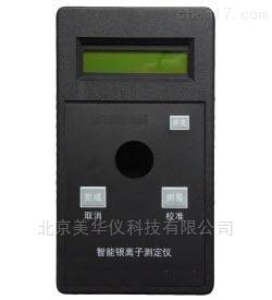 MHY-23627 银离子水质测定仪