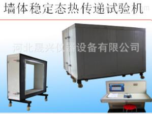 WTRZ-1515 墙体稳定态热传递试验机