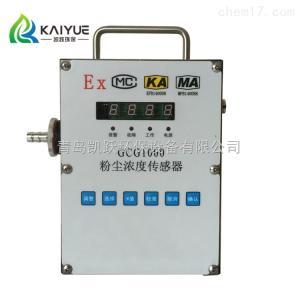 GCG1000A在線粉塵監測超標報警儀