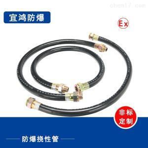 防爆挠性连接管防爆穿线软管