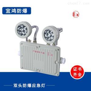 自带蓄电池LED防爆应急灯双头