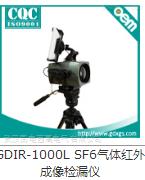 GDIR-1000L 新一代SF6气体红外成像检漏仪