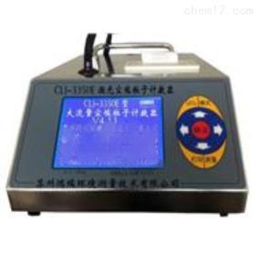 國產CLJ-3106L激光粒子計數器 全不銹鋼