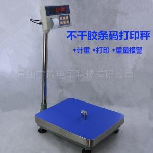 TCS-PW 不干胶计重条码标签打印台秤打印称30-500kg
