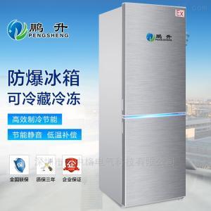 山东威海防爆冰箱厂家 冷冻冷藏型