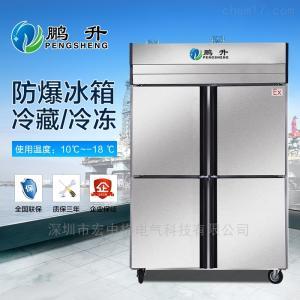 BL-400L 山东化学实验室用防爆冰箱