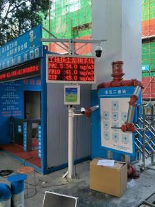 BYQL-YZ 深圳建筑工地扬尘视频在线监测系统供应商