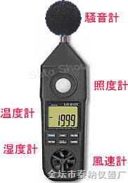 TN-5 五合一环境测定仪/多功能环境测定仪