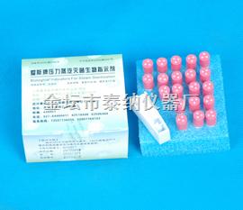 20支/盒 爱斯牌压力蒸汽灭菌生物指示剂