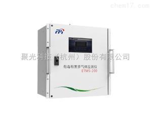 ETMS-200 聚光科技大气环境中有机/无机因子多气体在线监测系统ETMS-200