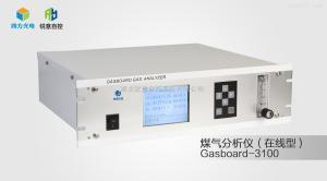 Gasboard-3100 在线红外煤气分析仪