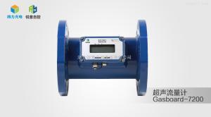 Gasboard-7200 超声流量计