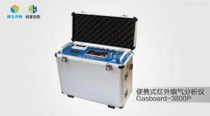Gasboard-3800 便携式红外烟气分析仪