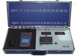 SGY-2LD/LED光源特性试验仪