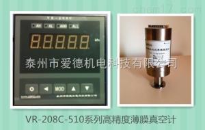 VR208C510A/B/C/D 高精度陶瓷薄膜真空计0.1级标准器(cnas证书)